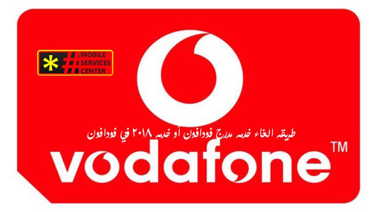 الغاء خدمة مدرج مصر فودافون