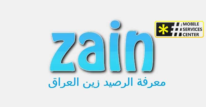 طريقة معرفة الرصيد زين العراق مركز خدمات المحمول