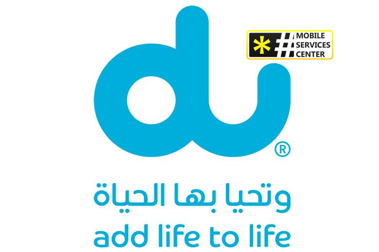 كيف أعرف رقمي دو الإمارات Mobile Services Center