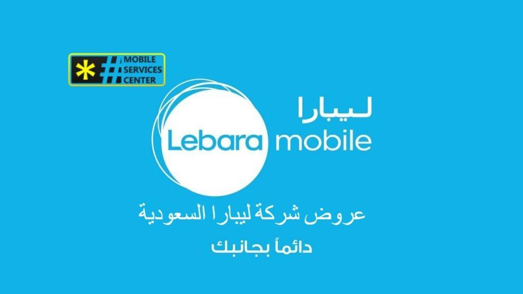 عروض شركة ليبارا السعودية مركز خدمات المحمول