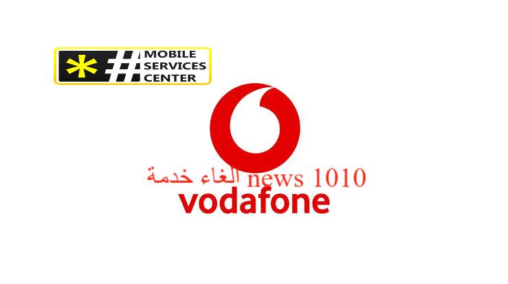 الغاء خدمة news 1010