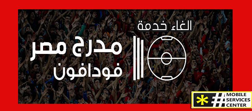 الغاء خدمة مدرج مصر