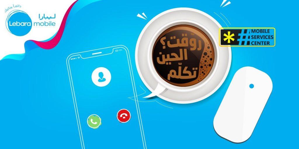شريحة ليبارا مميزات شريحة ليبارا السعودية مركز خدمات المحمول