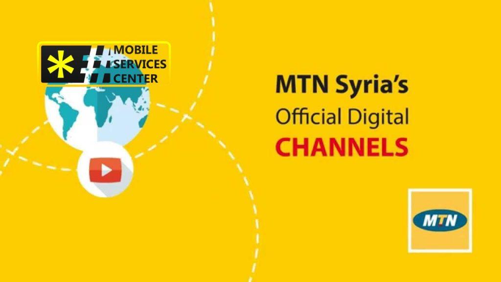 طريقة إلغاء الاشتراك في خدمات الرسائل النصية Mtn سوريا مركز خدمات المحمول
