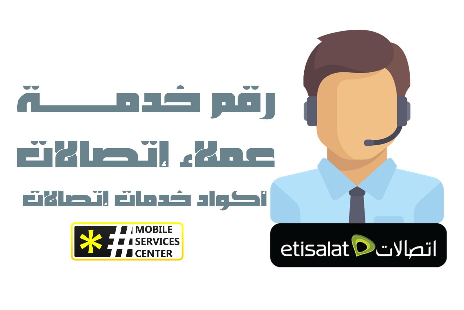 خدمة عملاء اتصالات مركز خدمات المحمول