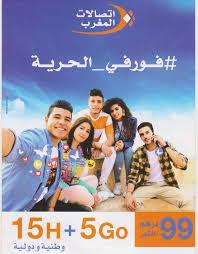 فورفي اتصالات المغرب