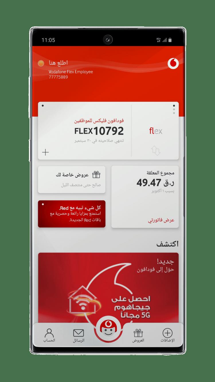 دفع فواتير فودافون قطر عبر الانترنت