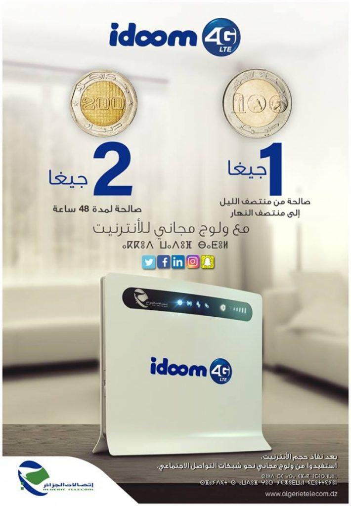 اتصالات الجزائر 4g