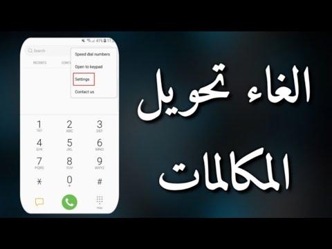 الغاء تحويل المكالمات لخطوات الاتصالات المصرية