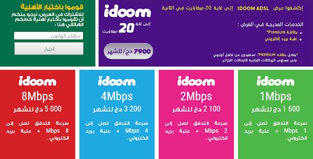 شركة اتصالات الجزائر