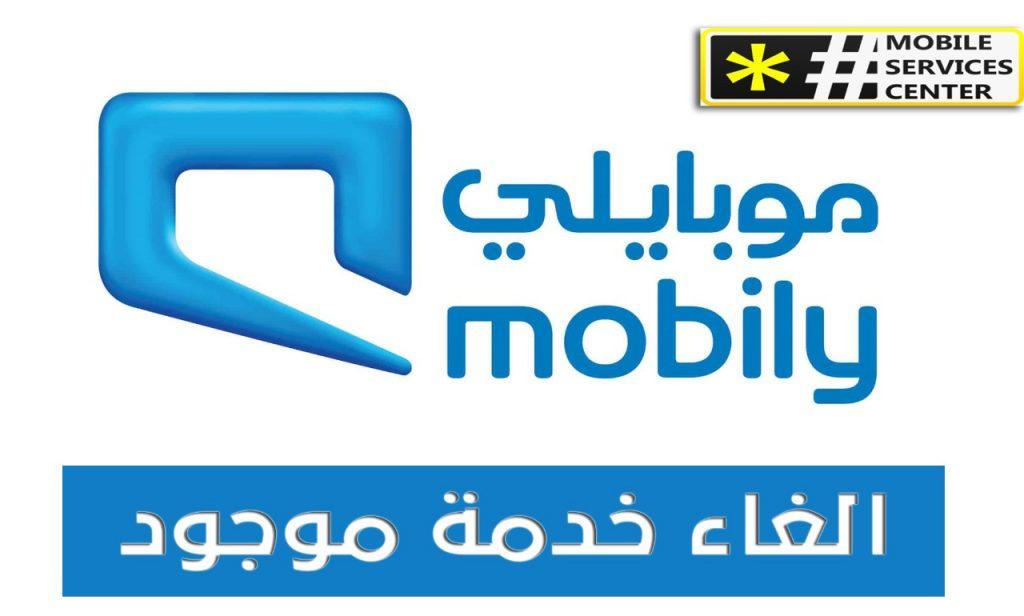 الغاء خدمة موجود موبايلي مركز خدمات المحمول