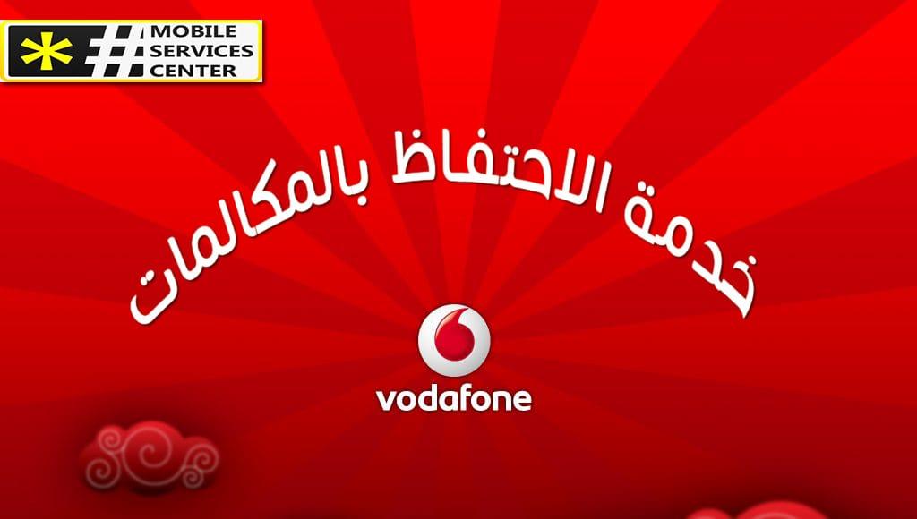 خدمة الاحتفاظ بالمكالمات فودافون