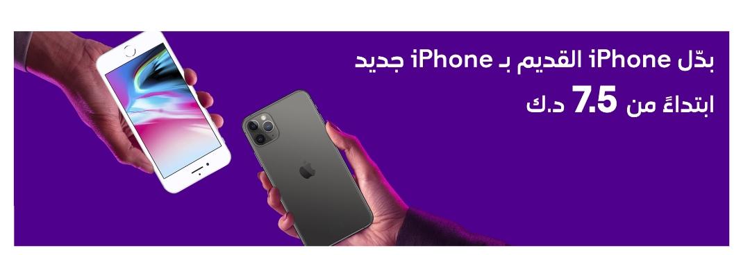 بدل iPhone القديم ب iPhone جديد آخر
