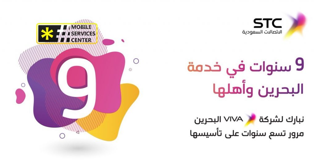 فيفا البحرين