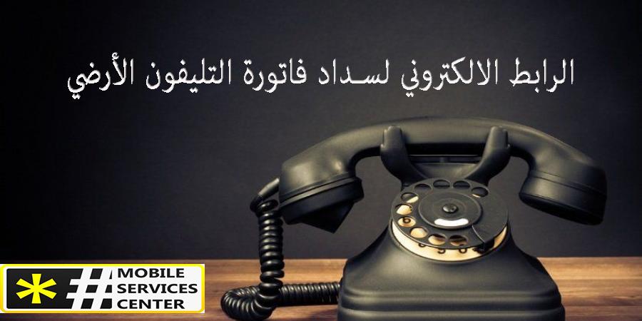 الرابط الالكتروني لـ سداد فاتورة التليفون الأرضي