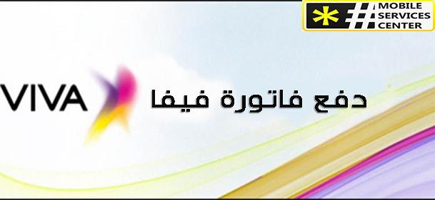 دفع فاتورة فيفا الكويت
