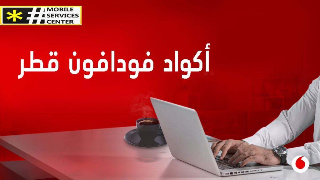 اكواد فودافون قطر