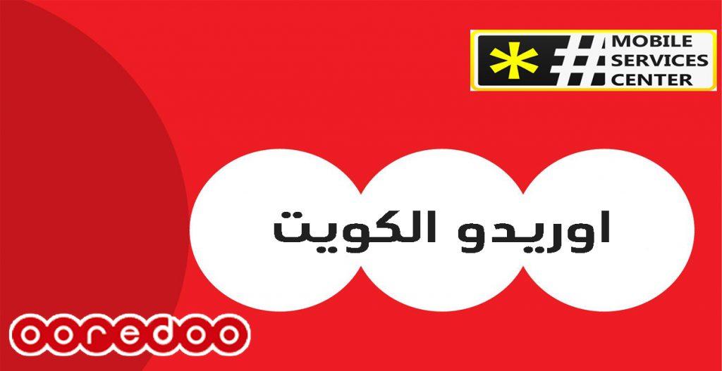 اوريدو الكويت