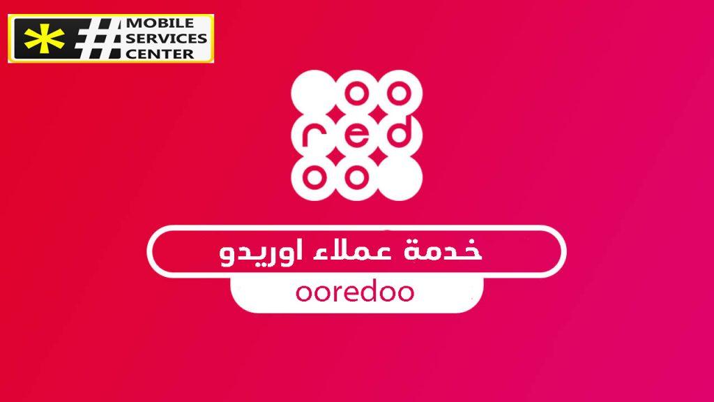 تحميل تطبيق اوريدو الكويت 2