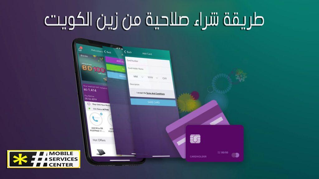 طريقة شراء صلاحية من زين الكويت