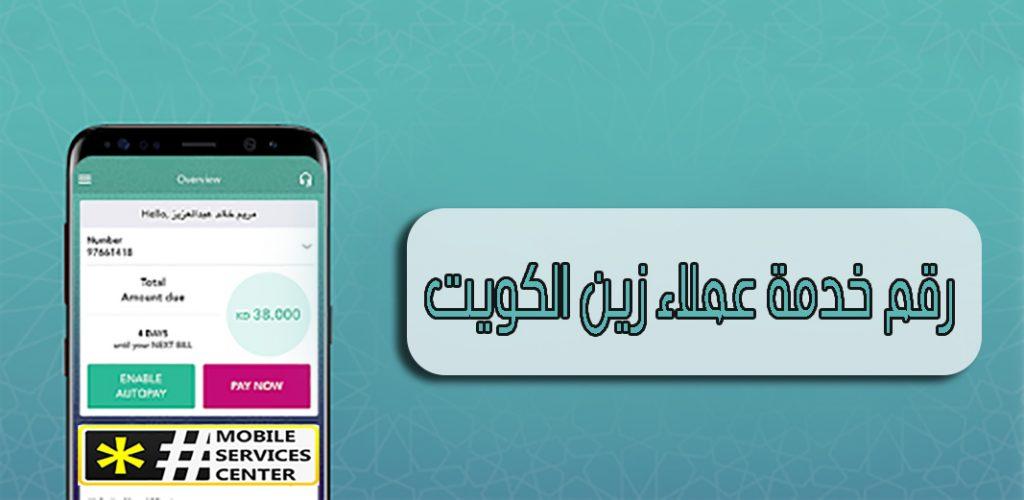 كم رقم خدمة عملاء زين الكويت