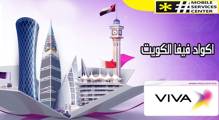 اكواد فيفا الكويت