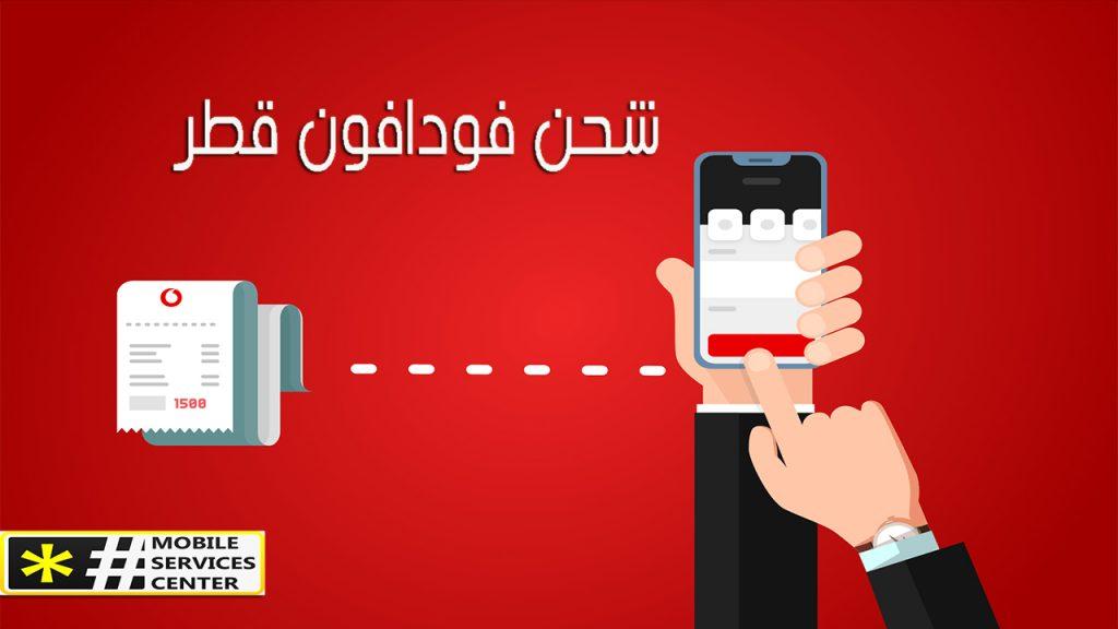 شحن فودافون قطر