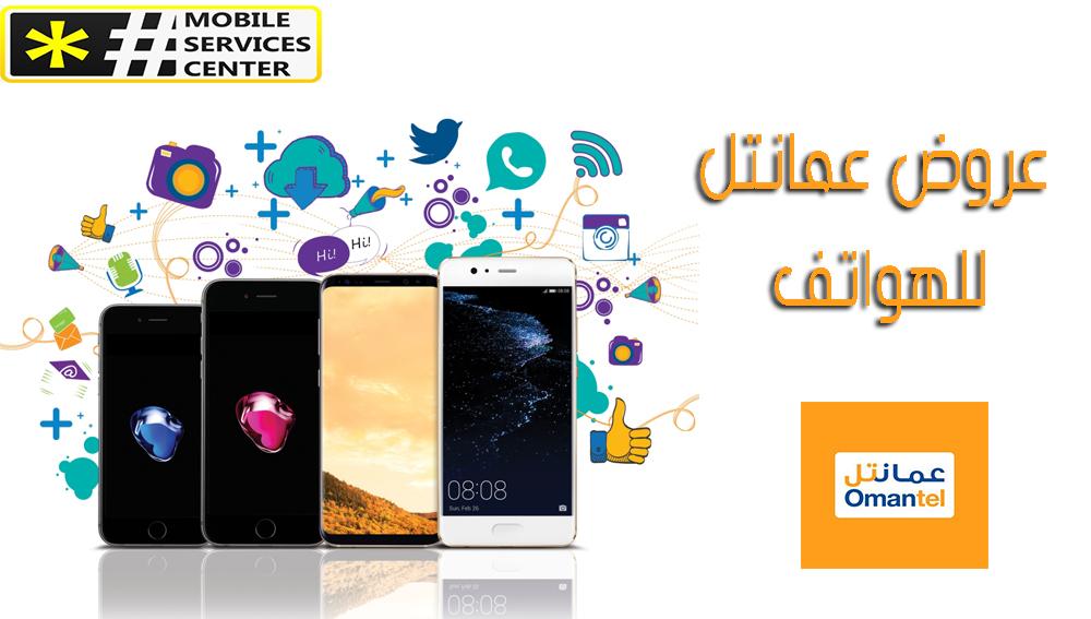 عروض عمانتل للهواتف