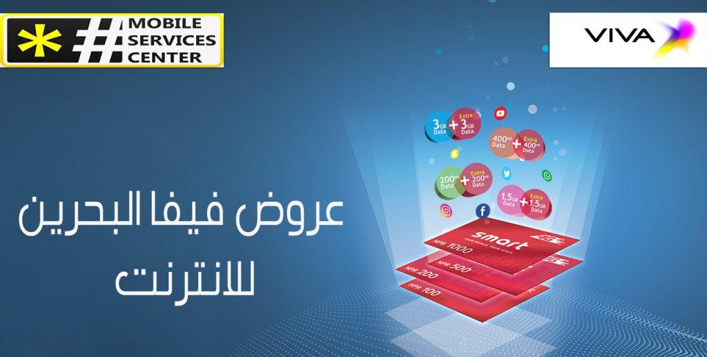 عروض فيفا البحرين للانترنت