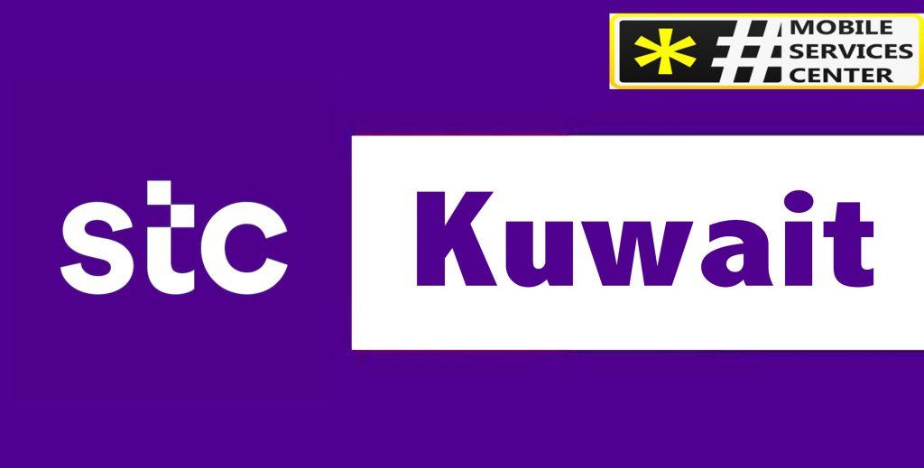 Stc Kuwait مركز خدمات المحمول