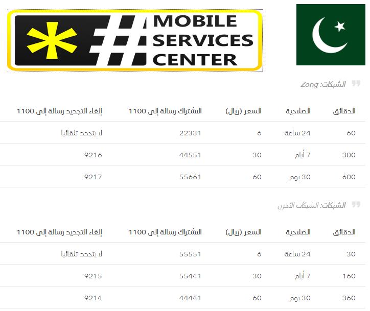 باقات موبايلي الدولية لباكستان