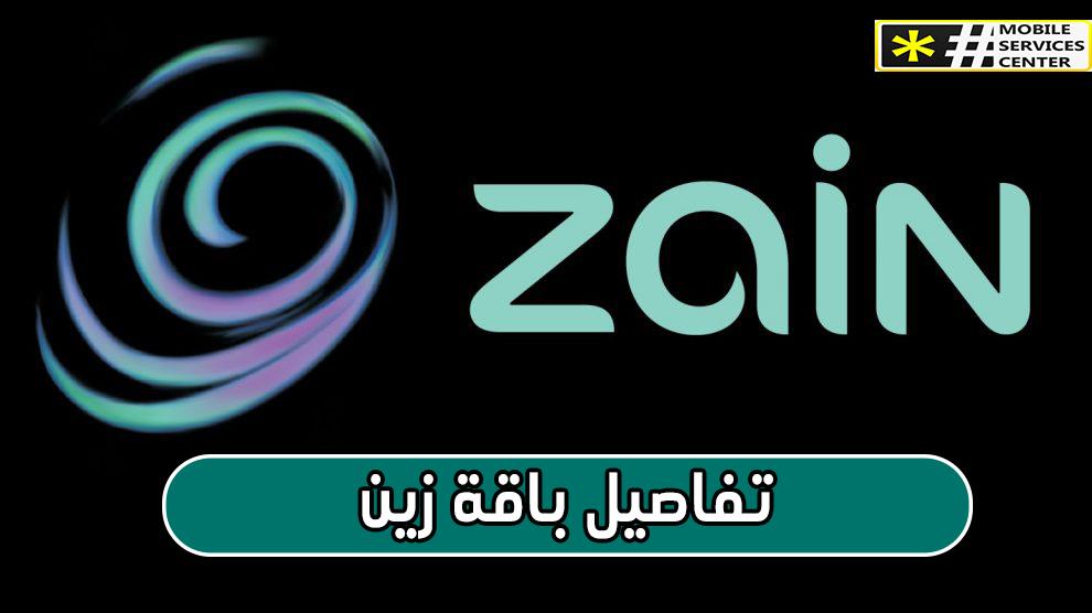 زين الكويت Archives مركز خدمات المحمول