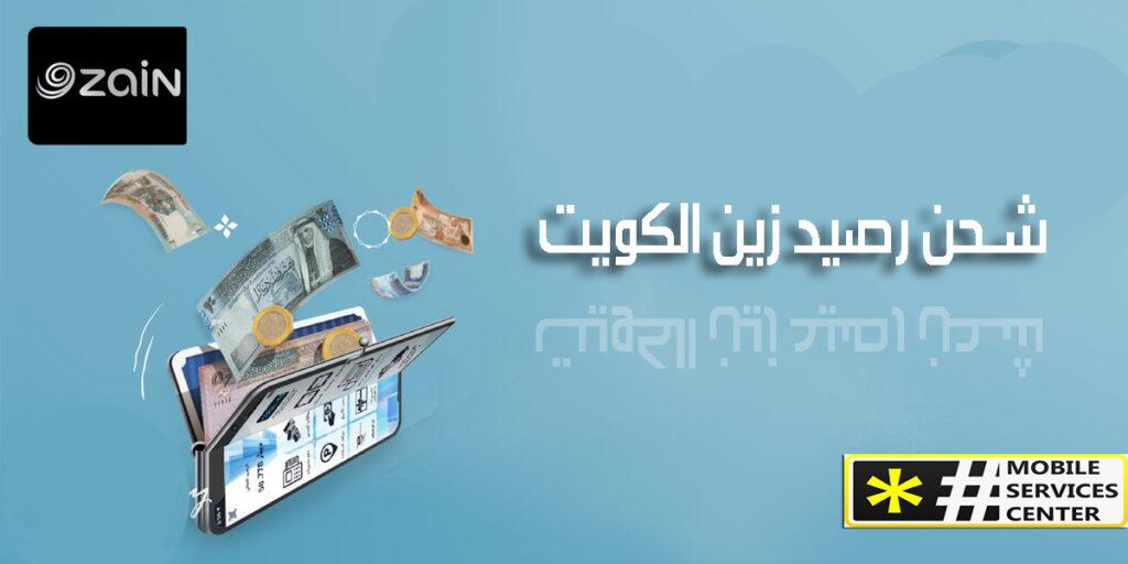 شحن رصيد زين الكويت