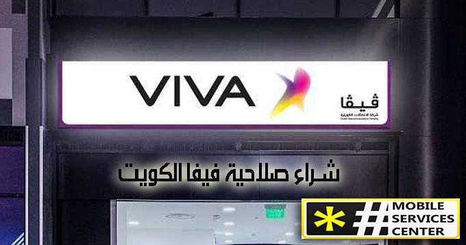 شراء صلاحية فيفا الكويت