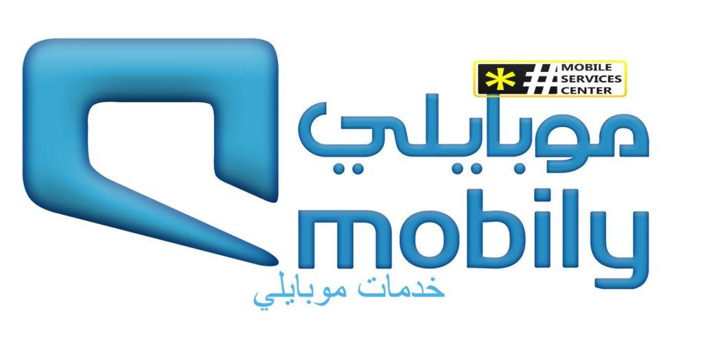 خدمات موبايلي قائمة كاملة بكل خدمات موبايلي