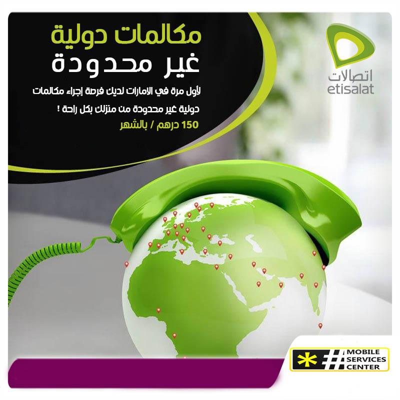 عروض اتصالات الامارات للمكالمات الدولية 2020